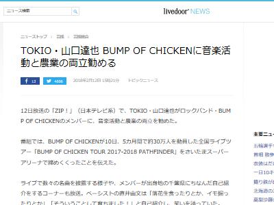 TOKIO バンプオブチキン BUMP 農業 音楽 両立に関連した画像-02