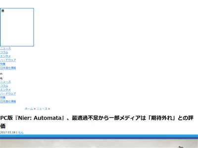 PC版 ニーアオートマタ バグに関連した画像-02