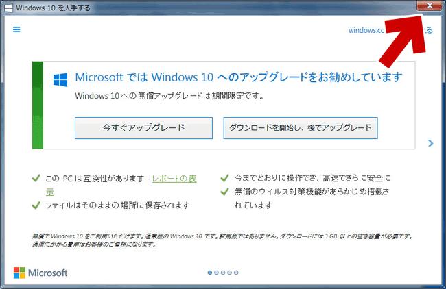 ウインドウズ Windows10 Windows マイクロソフト MS 半強制 アップグレード 今夜アップグレード 二択に関連した画像-06