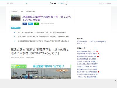 名古屋高速幅寄せ当て逃げに関連した画像-02