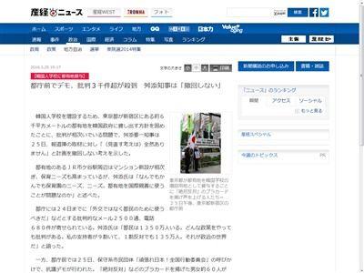 舛添知事 韓国人学校 支持者 反対 政治 9割に関連した画像-02