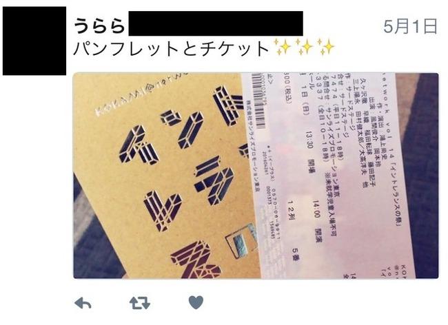 捏造 NHK 貧困 JK 女子高生 アニメグッズ 散財 発覚 批判 に関連した画像-09