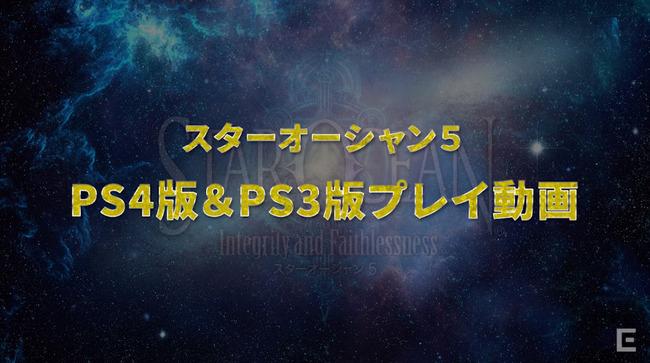 スターオーシャン スターオーシャン5 SO5 PS3 PS4 比較に関連した画像-02
