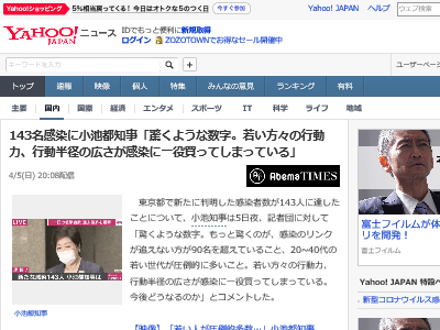 新型コロナウイルス 小池都知事 感染者 若者 東京に関連した画像-02