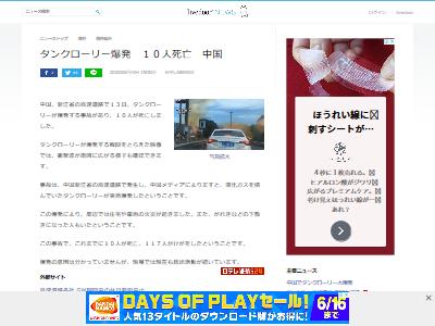中国タンクローリー爆発に関連した画像-02