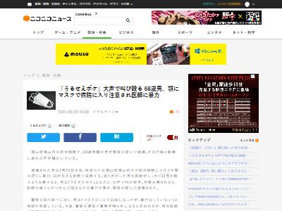 岡山68歳マスク逆ギレ暴行に関連した画像-02