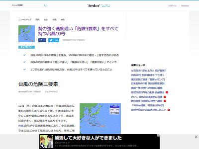 台風10号 危険要素 3つ全てに関連した画像-02