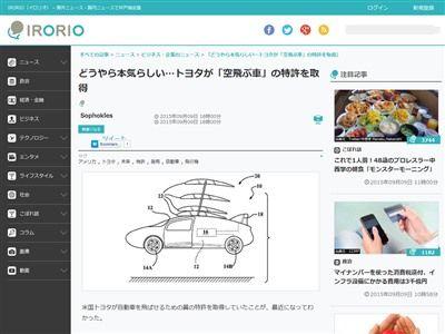 トヨタ 空飛ぶ車に関連した画像-02