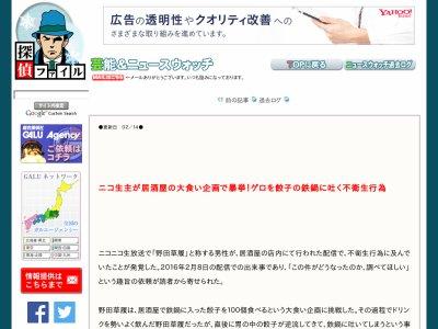 居酒屋 大食い 探偵ファイル ゲロ  野田草履に関連した画像-02