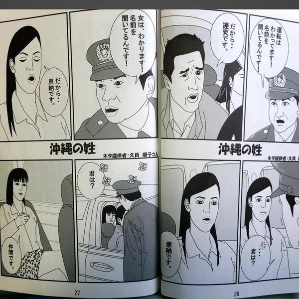 沖縄の姓 苗字 あるあるに関連した画像-02