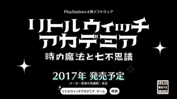 リトルウィッチアカデミア PS4 ゲーム化 2017年発売に関連した画像-09