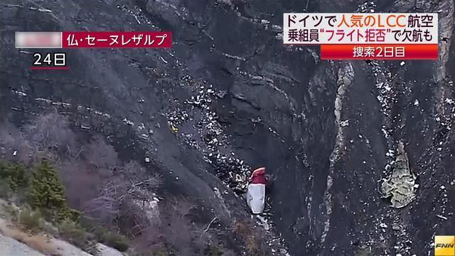 ドイツ旅客機 墜落 自殺 テロに関連した画像-01