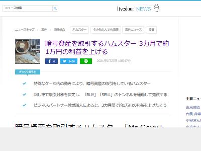 ハムスター 投資 仮想通貨 暗号資産 取引 1万円 利益に関連した画像-02