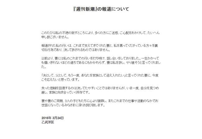乙武 不倫 五体不満足 浮気 謝罪に関連した画像-02