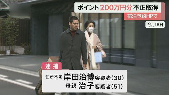 ホテル 無断キャンセル ポイント不正 親子 逮捕に関連した画像-01