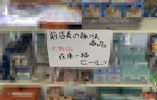ファミマ ファミリーマート 店長 変わる 趣味 在庫一掃セール 公開処刑に関連した画像-01