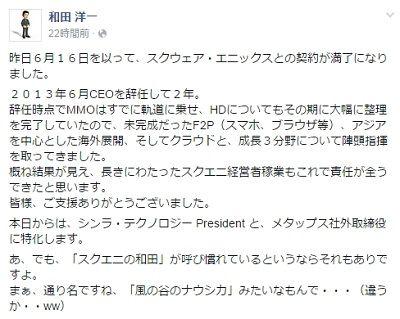 スクウェア・エニックス スクエニ 和田洋一 社長 会長 退社 契約終了に関連した画像-02