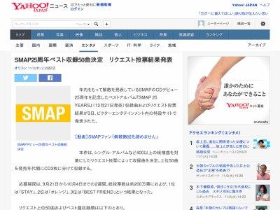SMAP スマップ アルバム STAYに関連した画像-02