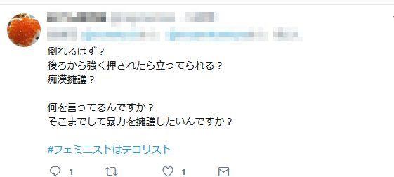 日本の闇 痴漢 老人 女子高生 回し蹴り 正当防衛 暴行罪 暴力に関連した画像-13
