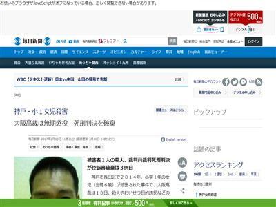 わいせつ 性犯罪者 誘拐 殺害 裁判員制度 死刑 破棄 神戸小1女児殺害に関連した画像-02