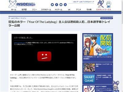 Year Of The Ladybug 動画 ホラーゲーム PVに関連した画像-02