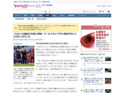 サッカー日本代表に関連した画像-02