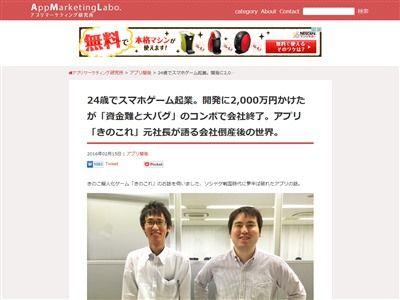 きのこれ きのこれR サービス終了 スマホ スマホゲーム 田村ゆかり 倒産に関連した画像-02