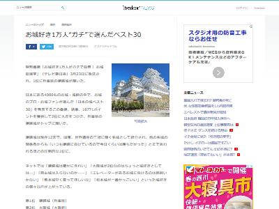 日本のお城ランキングに関連した画像-02