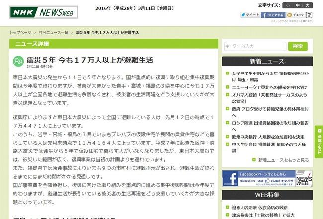 震災 東日本大震災 3.11 地震 原発に関連した画像-02