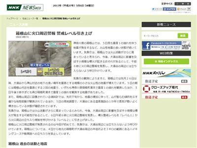 箱根山 噴火に関連した画像-02