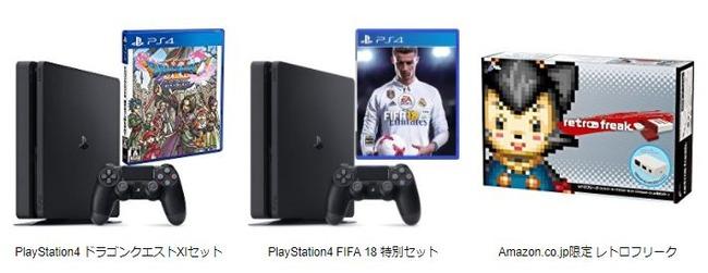 Amazon プライムデー PS4 ドラクエ11 セットに関連した画像-03