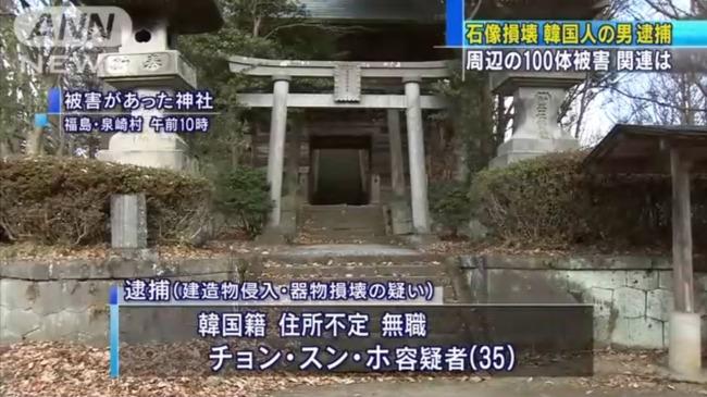 韓国人 神社仏閣 破壊に関連した画像-01