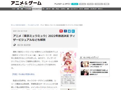 東京ミュウミュウ新作アニメ決定に関連した画像-02