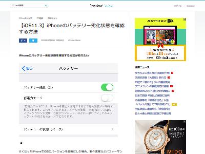 iOS11.3 バッテリー劣化 確認に関連した画像-02