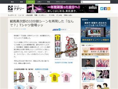 範馬勇次郎 Tシャツ 刃牙道 グラップラー刃牙 秋田書店 週刊少年チャンピオンに関連した画像-02