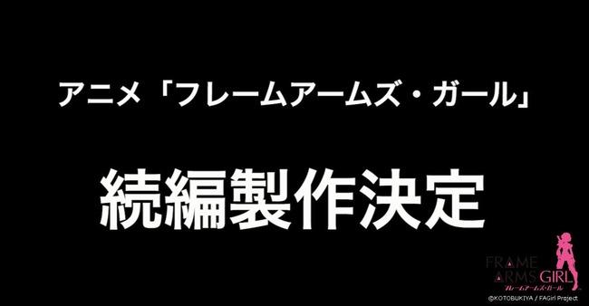 フレームアームズ・ガール アニメ 続編に関連した画像-02