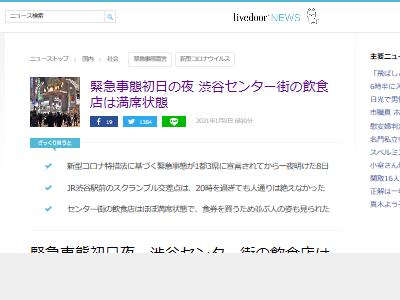 緊急事態宣言 渋谷 センター街 飲食店 満席 新型コロナウイルスに関連した画像-02