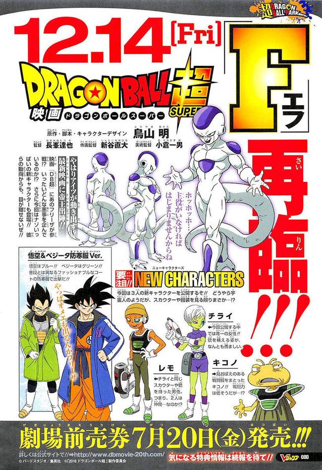 劇場版 ドラゴンボール超 新キャラ フリーザ 悟空 に関連した画像-02