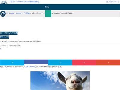 狂気 ヤギゲーム ゴートシミュレーター iOS スマホ版 無料配信 ダウンロードに関連した画像-02