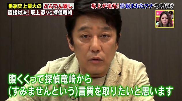 TBS 探偵 ストーカー 事件 捏造 坂上忍に関連した画像-06