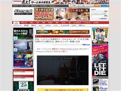 日本一ソフトウェア ホラー ティザーサイトに関連した画像-02
