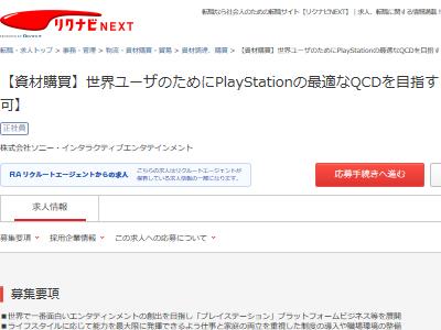 PS5 発売日 SIE 求人サイト リーク 情報 リクナビに関連した画像-02
