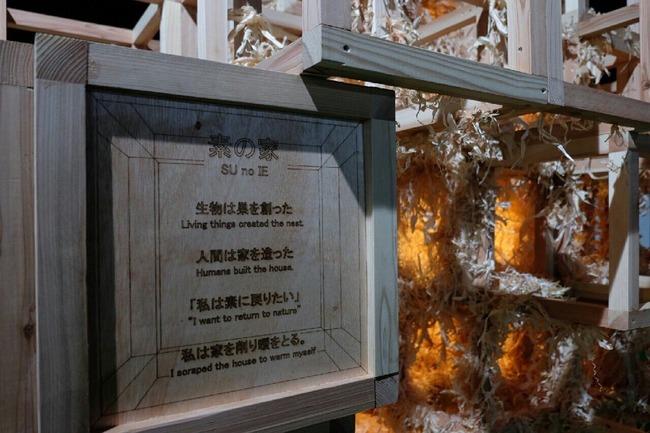 新宿 東京デザインウィーク 火災 展示物 素の家に関連した画像-04