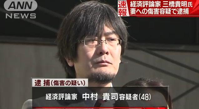 三橋貴明 経済評論家 妻 暴行 年齢 10代 噛み付くに関連した画像-04