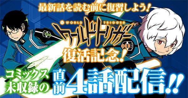 ワールドトリガー 週刊少年ジャンプ 連載再開 コミックス未収録 復習に関連した画像-01
