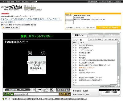 ガジェットニコ動画2