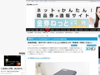 北海道地震キャッシュレスに関連した画像-02