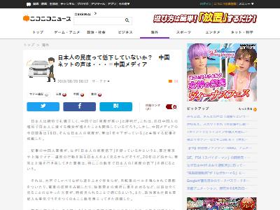 日本人民度低下中国メディア指摘に関連した画像-02