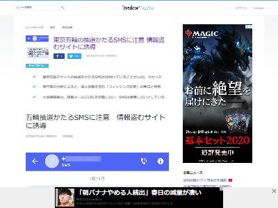東京五輪フィッシング詐欺SMSに関連した画像-02