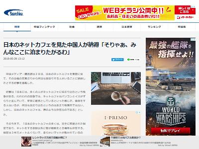 日本中国ネットカフェサービスに関連した画像-02